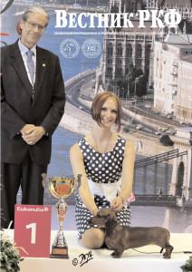 Вестник РКФ №3 (105), 2013