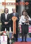 Вестник РКФ №4 (101), 2012