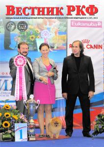 Вестник РКФ №5 (107), 2013